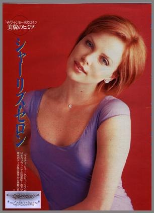 BabeStop - World's Largest Babe Site - charlize2_theron045.jpg